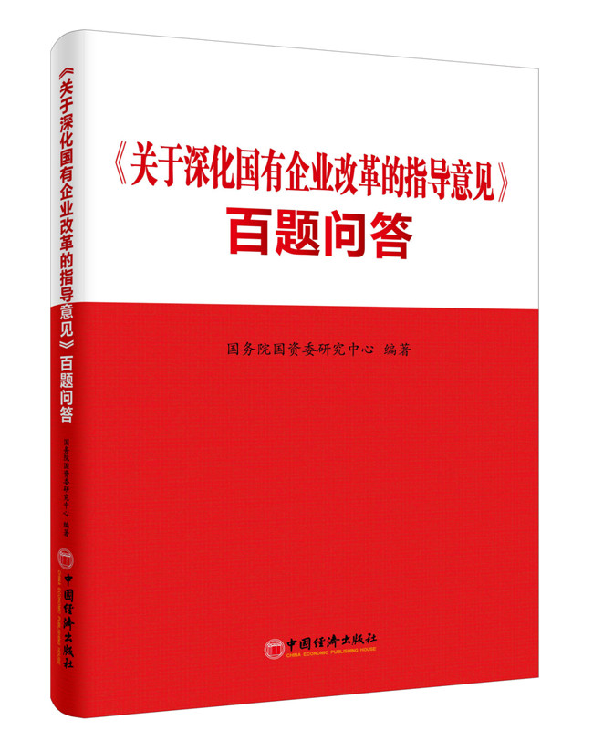 关于深化国有企业改革的指导意见:百题问答