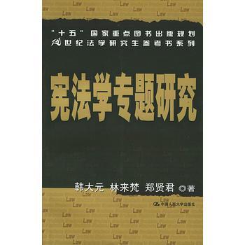 宪法学专题研究