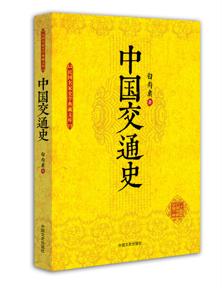 中国交通史(民国名家史学典藏文库)