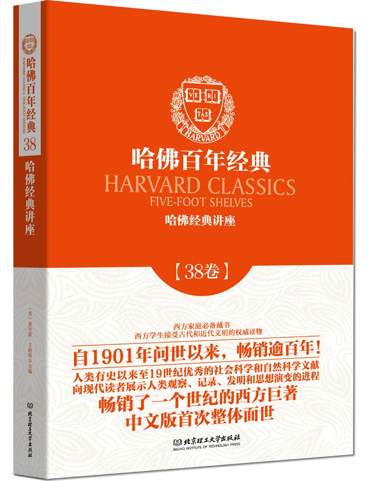 哈佛经典讲座(哈佛百年经典·第38卷)