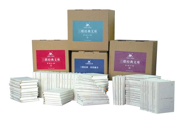 三联经典文库·及时辑(全100种计115册共4箱)