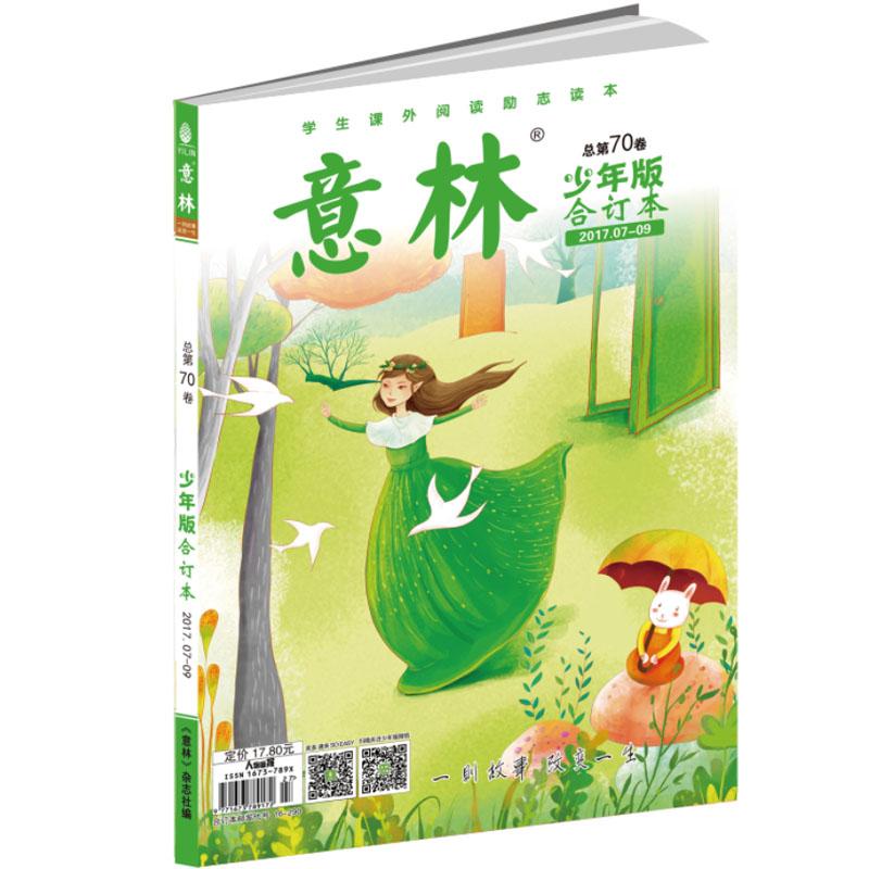 意林少年版合订本(总第七十卷)升级版