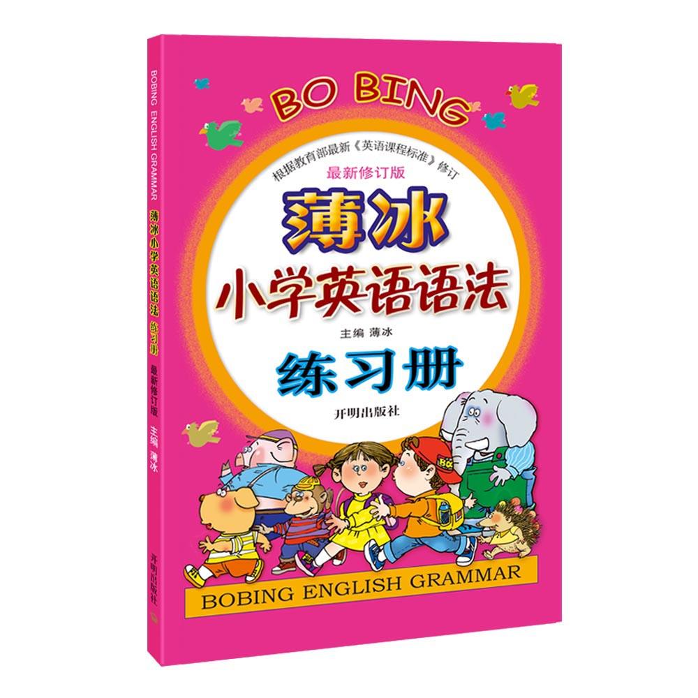 薄冰小学英语语法练习册(近期修订版)