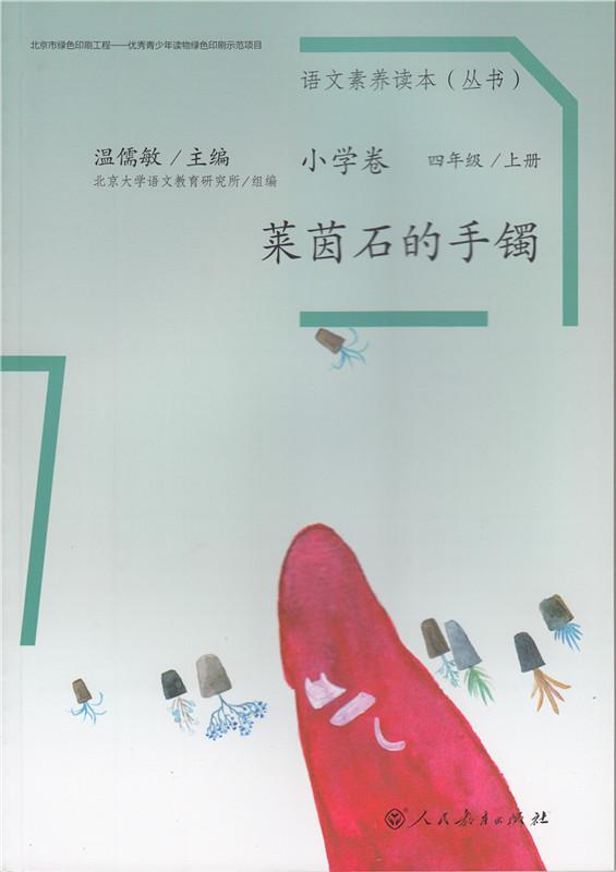 语文素养读本 小学卷7 莱茵石的手镯