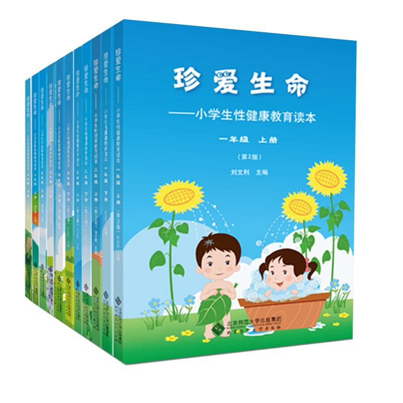 珍爱生命:小学生性健康教育读本 1-6年级 (套装12册)
