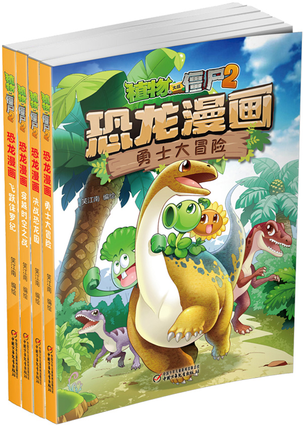 植物大战僵尸2·恐龙漫画(及时辑)