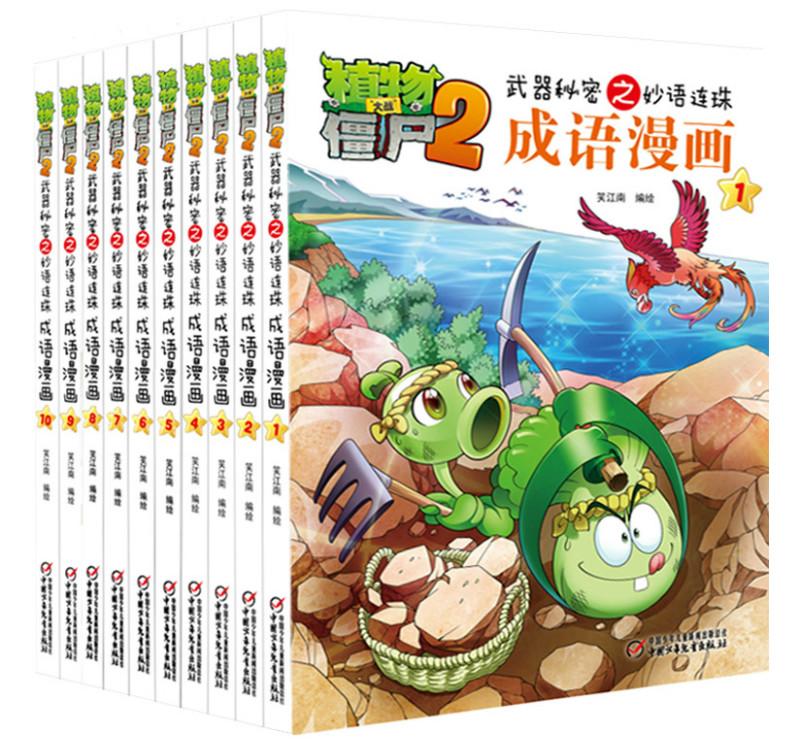 植物大战僵尸2成语漫画套装(共10册)