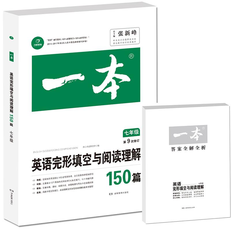 开心教育 第9次修订一本 英语完形填空与阅读理解150篇 七年级