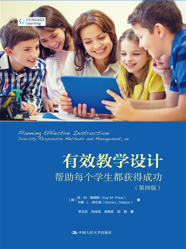 有效教学设计:帮助每个学生都获得成功(第四版)