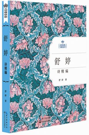 舒婷诗精编:名家经典诗歌系列
