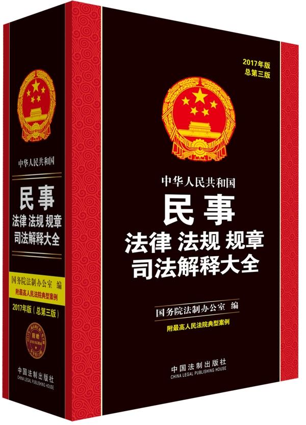 中华人民共和国民事法律法规规章司法解释大全(2017年版)(总第三版)