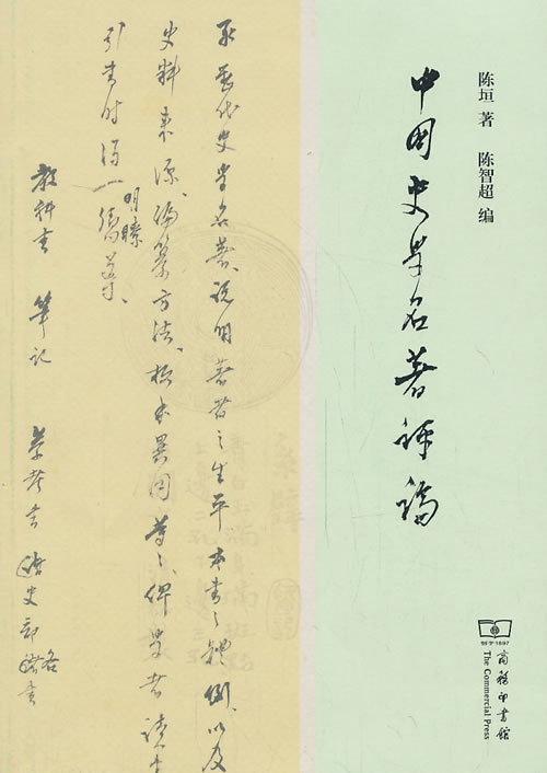 中国史学名著评论