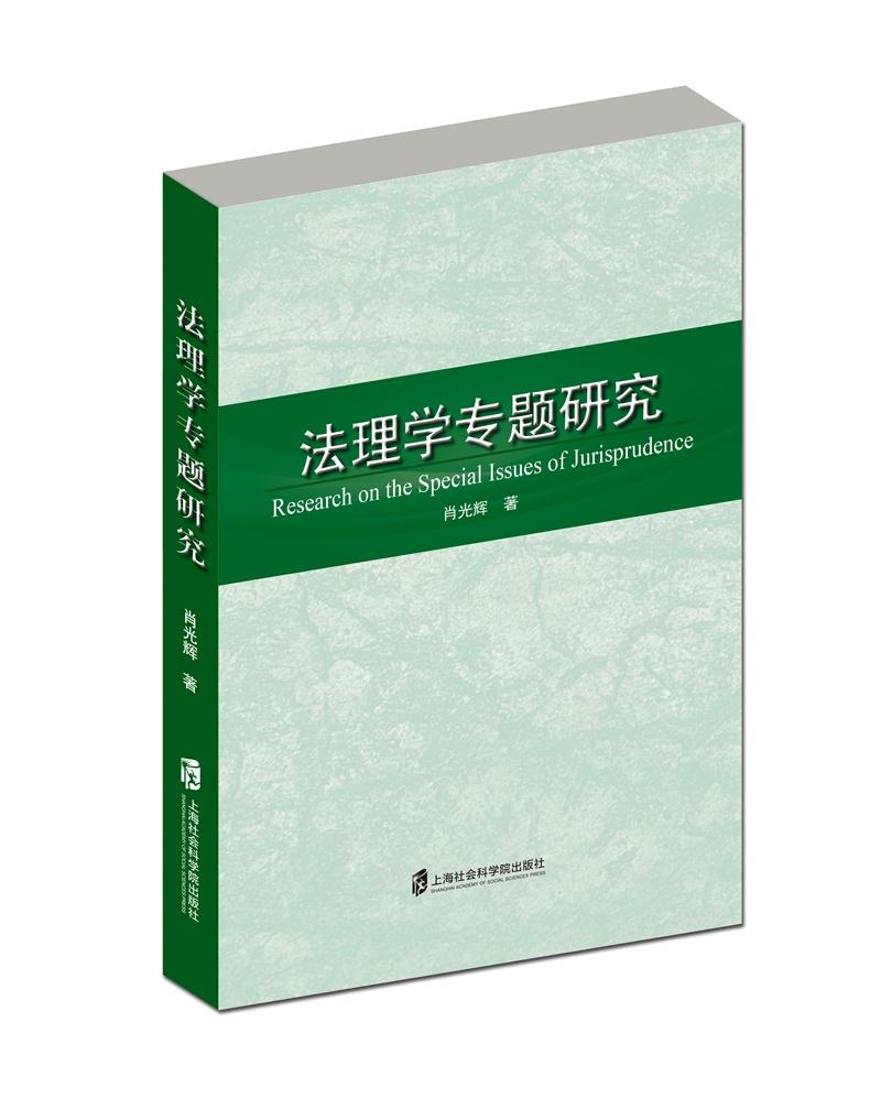 法理学专题研究