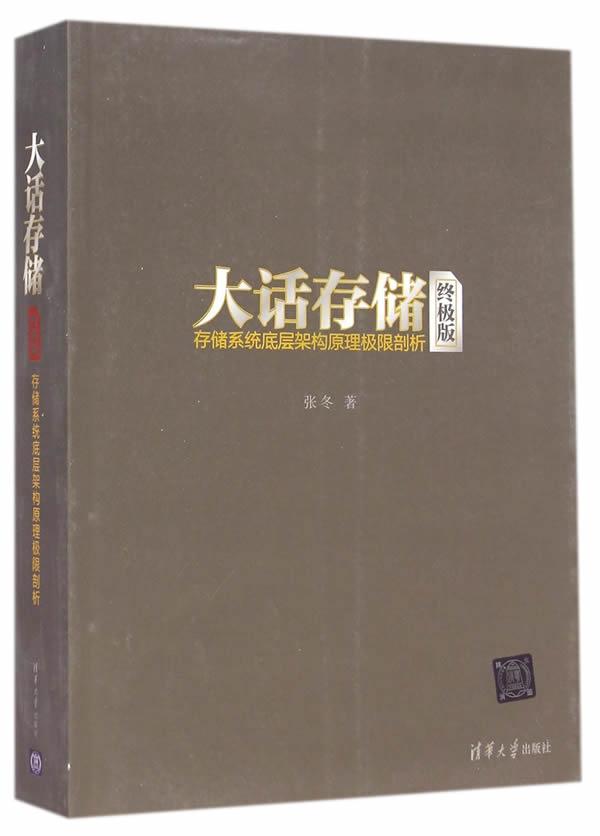 大话存储(终极版)·存储系统底层架构原理极限剖析