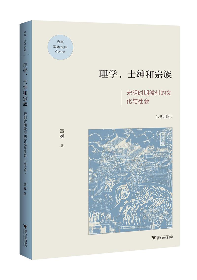 理学、士绅与宗族:宋明时期徽州的文化与社会
