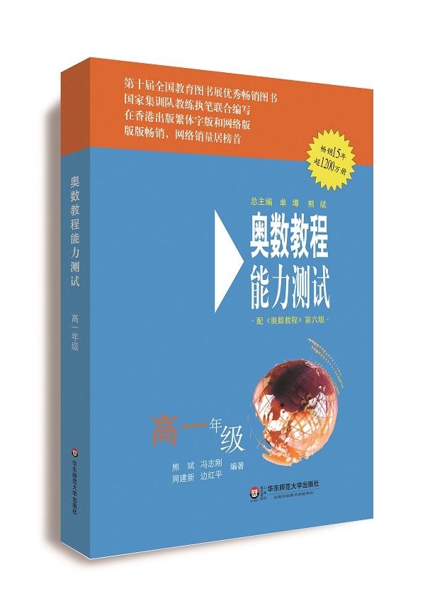 奥数教程(第六版)能力测试 高一年级