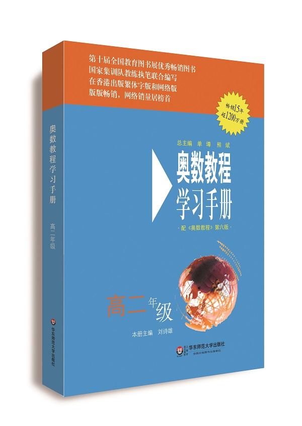 奥数教程(第六版)学习手册 高二年级