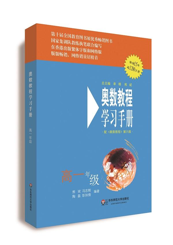 奥数教程(第六版)学习手册 高一年级