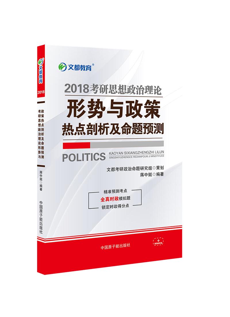 文都教育 2018考研思想政治理论形势与政策热点剖析及命题预测
