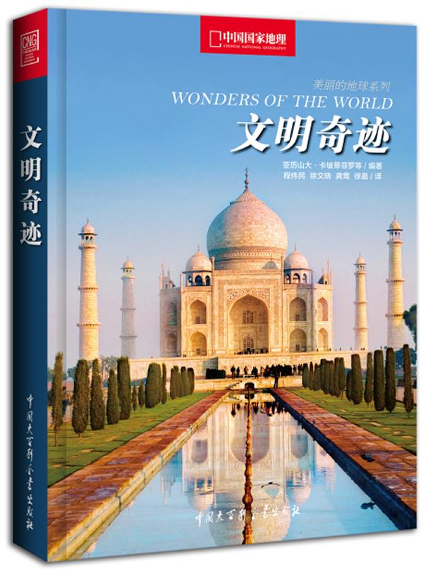 中国国家地理文明奇迹(世界经典建筑背后的故事)