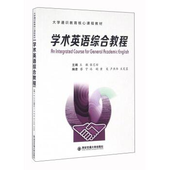 学术英语综合教程