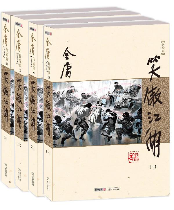 金庸作品集(28-31):笑傲江湖(全四册)