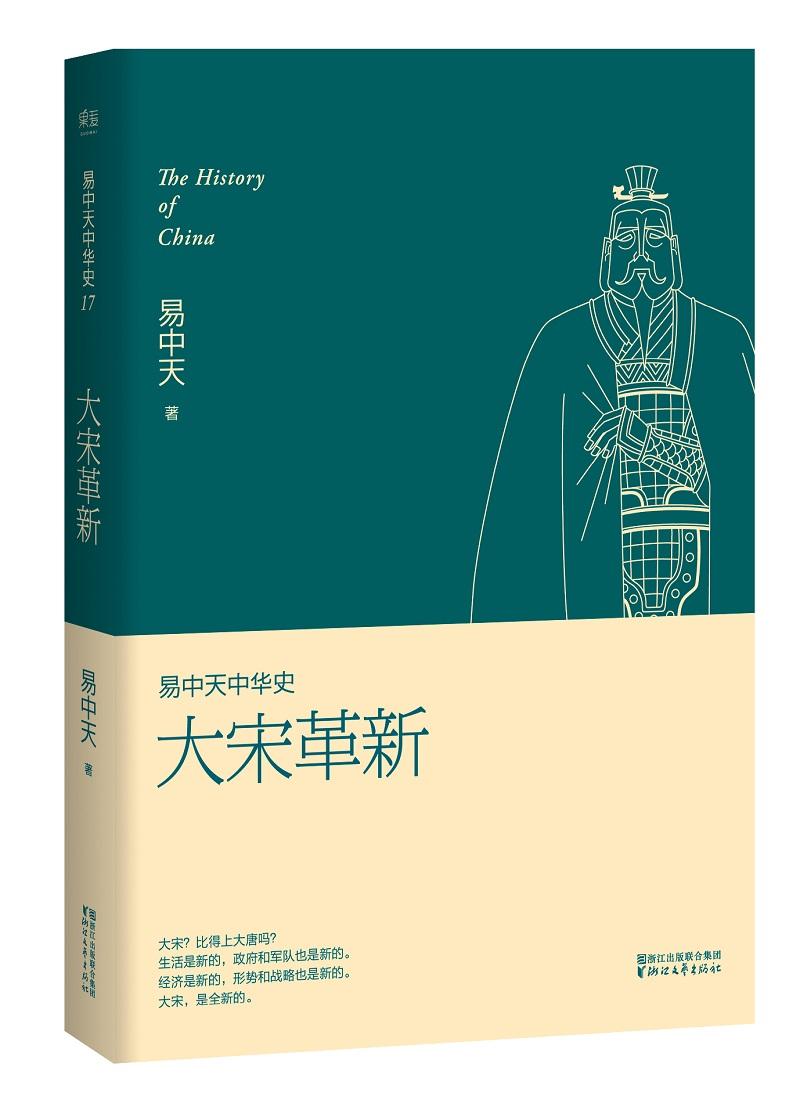 易中天中华史 第十七卷:大宋革新