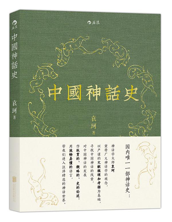 中国神话史:袁珂神话学理论研究的开山之作