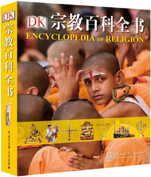 DK宗教百科全书