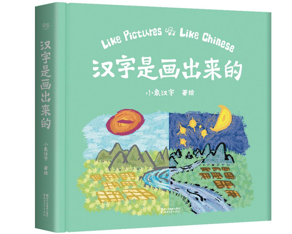 汉字是画出来的(孩子启蒙的首本汉字书)