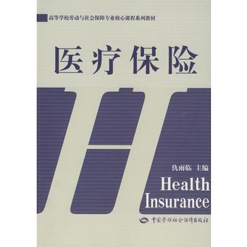 高等学校劳动与社会保障专业核心课程系列教材·医疗保险