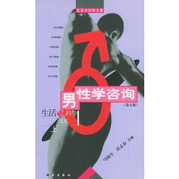 男性学咨询(上)