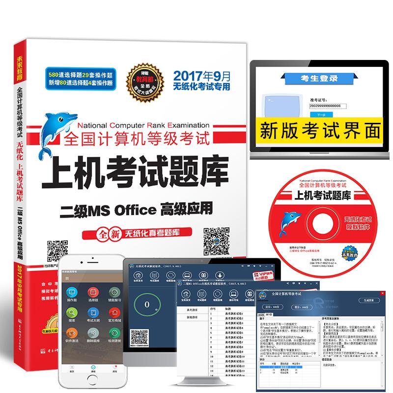 未来教育.全国计算机等级考试上机考试题库二级MS Office高级应用(2017年9月)