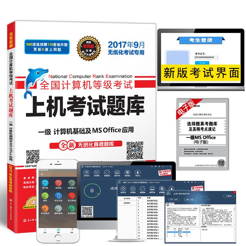 未来教育.全国计算机等级考试上机考试题库一级计算机基础及MS Office应用(2017年9月)