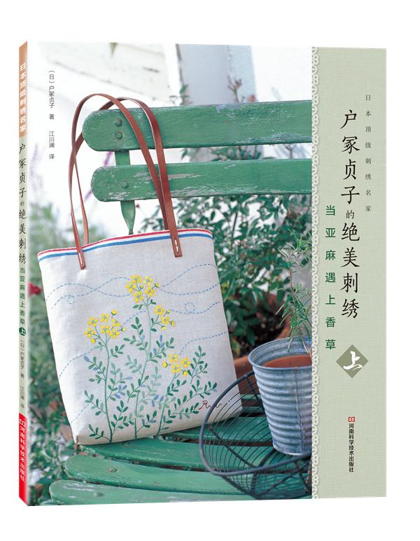 户冢贞子的绝美刺绣:当亚麻遇上香草.上