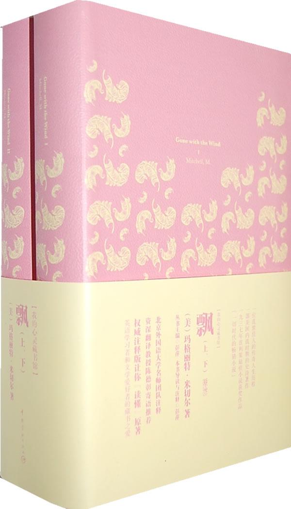 飘 软精装 名师注释英文原版 电影《乱世佳人》英文版原著!
