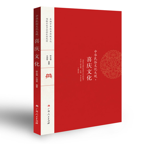 中华民俗文化大观·喜庆文化