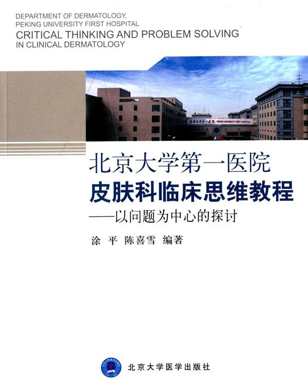 北京大学及时医院皮肤科临床思维教程——以问题为中心的探讨