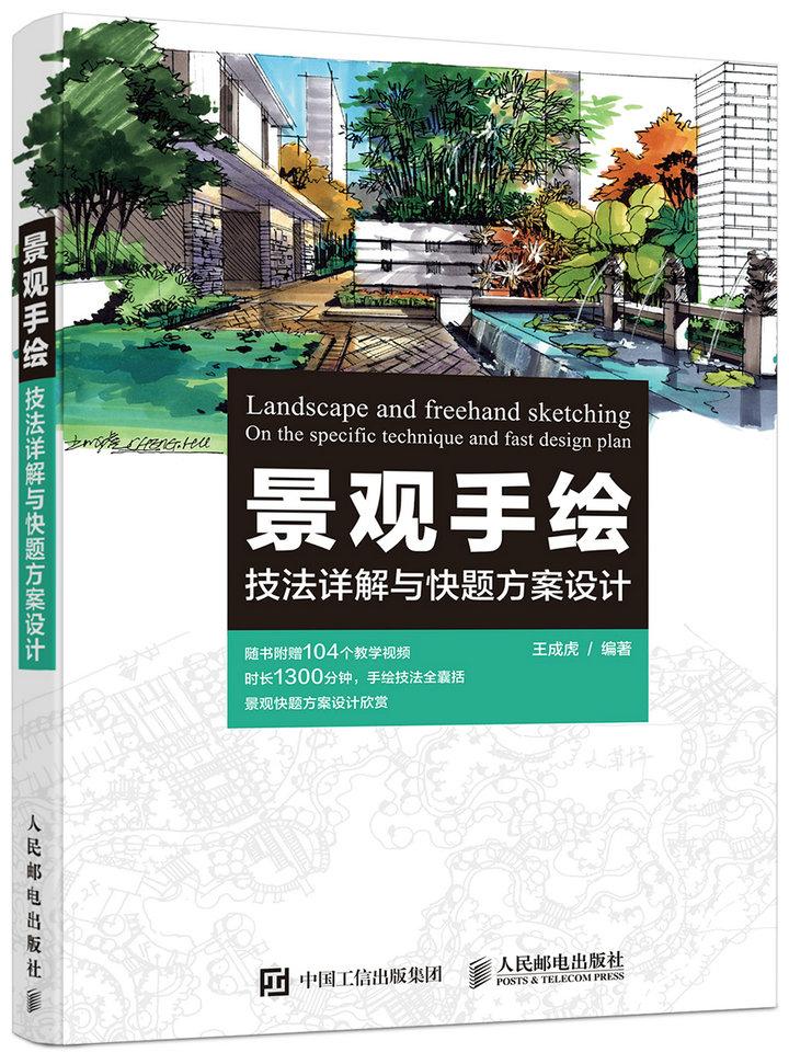 景观手绘技法详解与快题方案设计