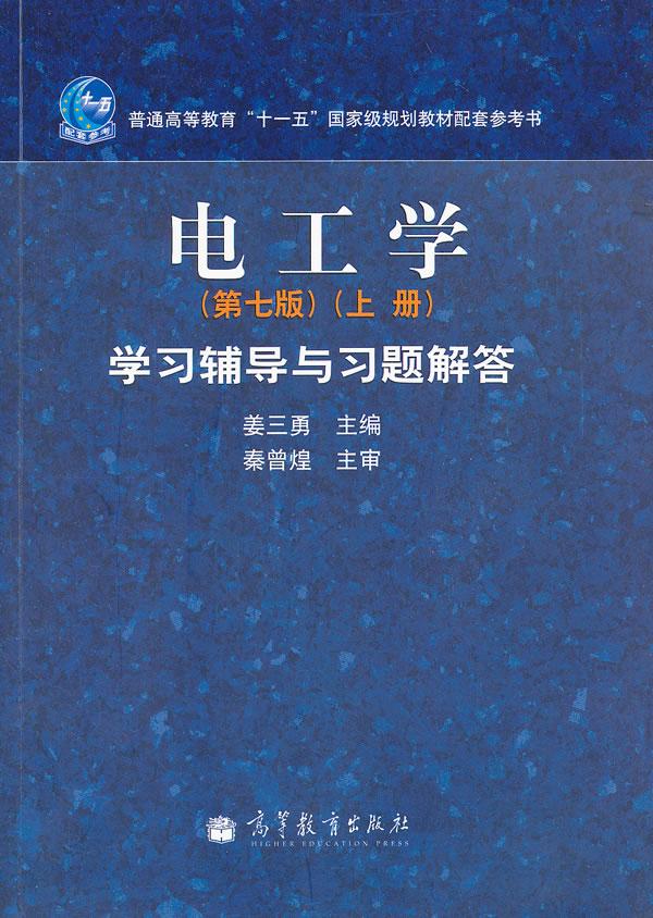 电工学(第7版)(上册)学习辅导与习题解答