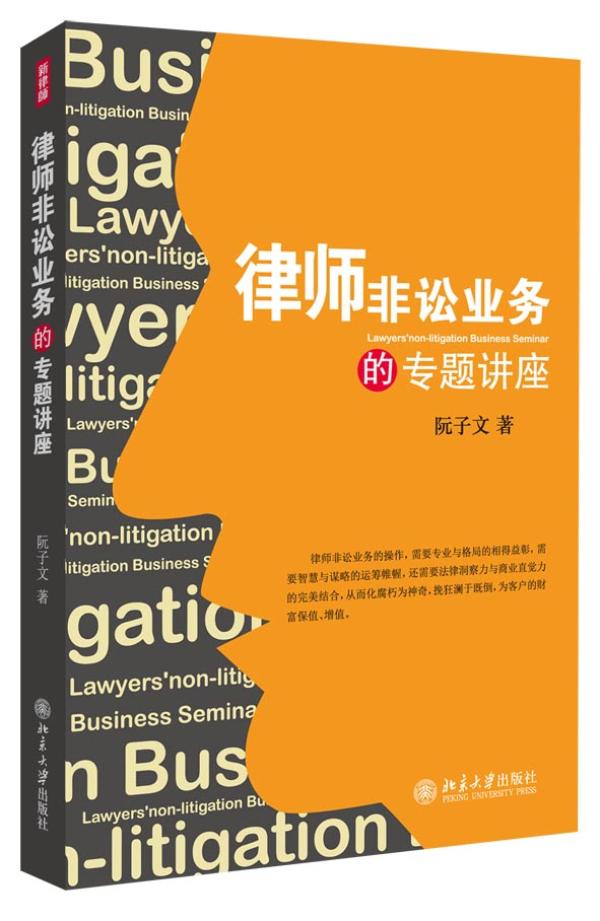 律师非讼业务的专题讲座