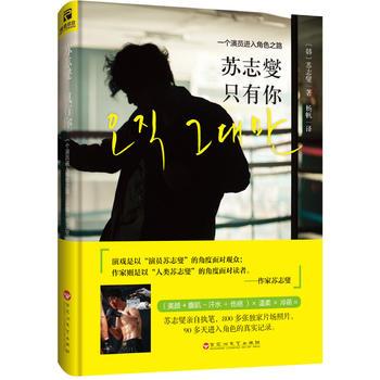 苏志燮只有你:一个演员进入角色之路