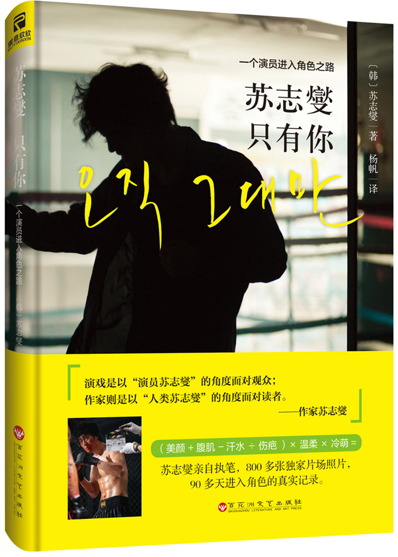 苏志燮·只有你 : 一个演员进入角色之路