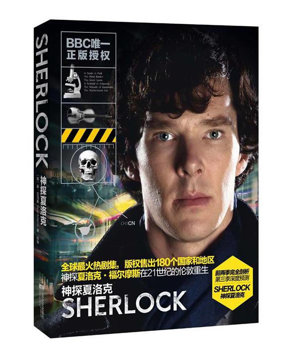 神探夏洛克(BBC正版授权,前两季深度剖析,第三季深度预测)