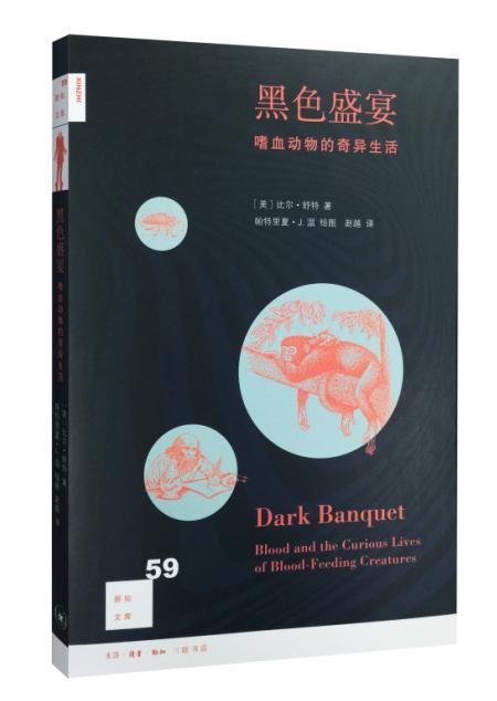 新知文库59·黑色盛宴:嗜血动物的奇异生活