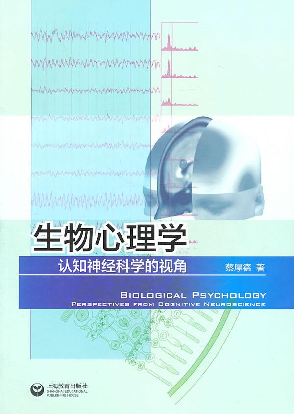 生物心理学:认知神经科学的视角