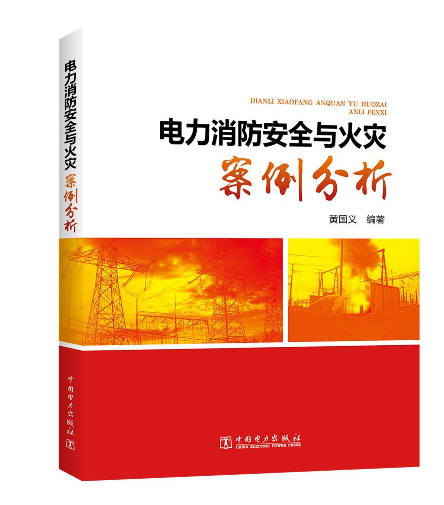 电力消防安全与火灾案例分析