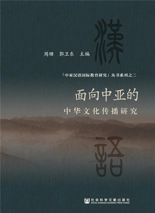 面向中亚的中华文化传播研究