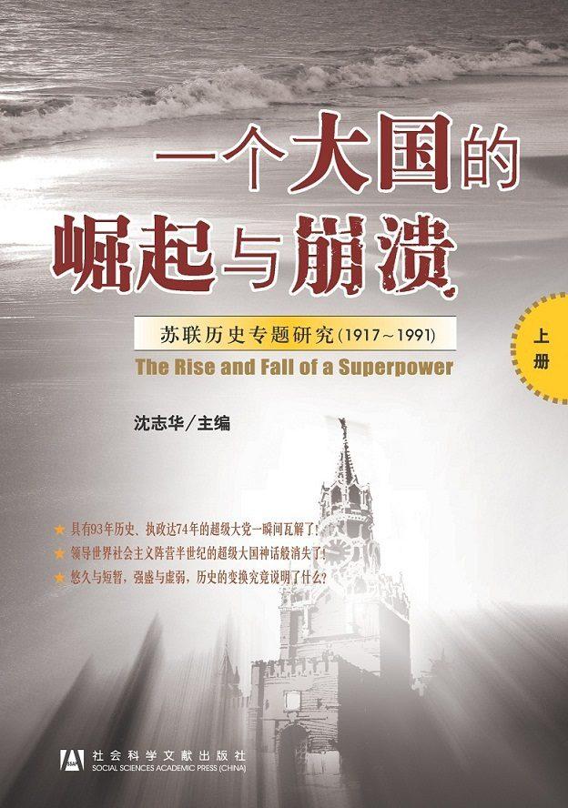 一个大国的崛起与崩溃:苏联历史专题研究(1917-1991)(共三册)