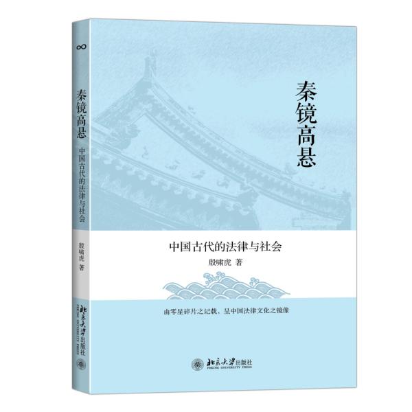 秦镜高悬:中国古代的法律与社会